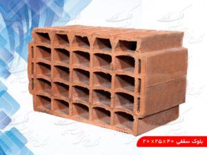 بلوک سقفی ۴۰-۲۵-۲۰